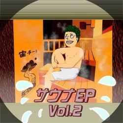 画像1: 宙チート / サウナEP Vol.2