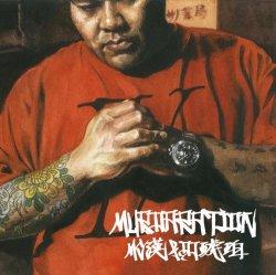画像1: (Mix CD) MC 漢 & DJ 琥珀 / MURDARATION