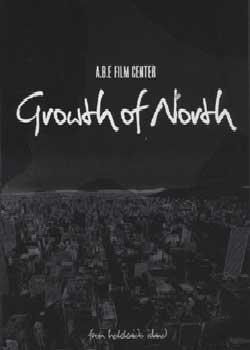 画像1: (DVD) V.A. / Growth of North  DVD